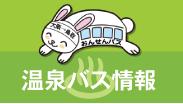 温泉バス情報