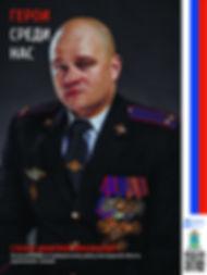 Стехов дмитрий николаевич.jpg