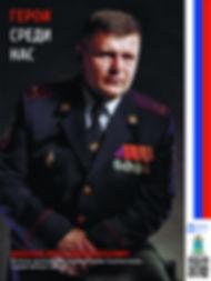 Дебёлый вячеслав валерьевич.jpg