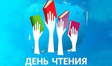 день чтения.jpg