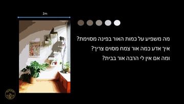 שקופית לדוגמא 4.jpg