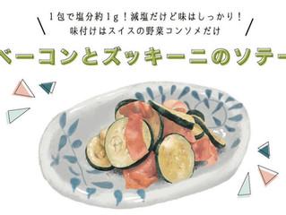 【レシピ】ベーコンとズッキーニのソテー