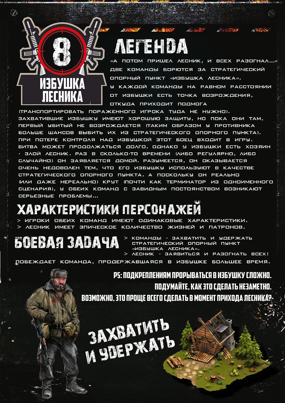 Military-menu-3.jpg