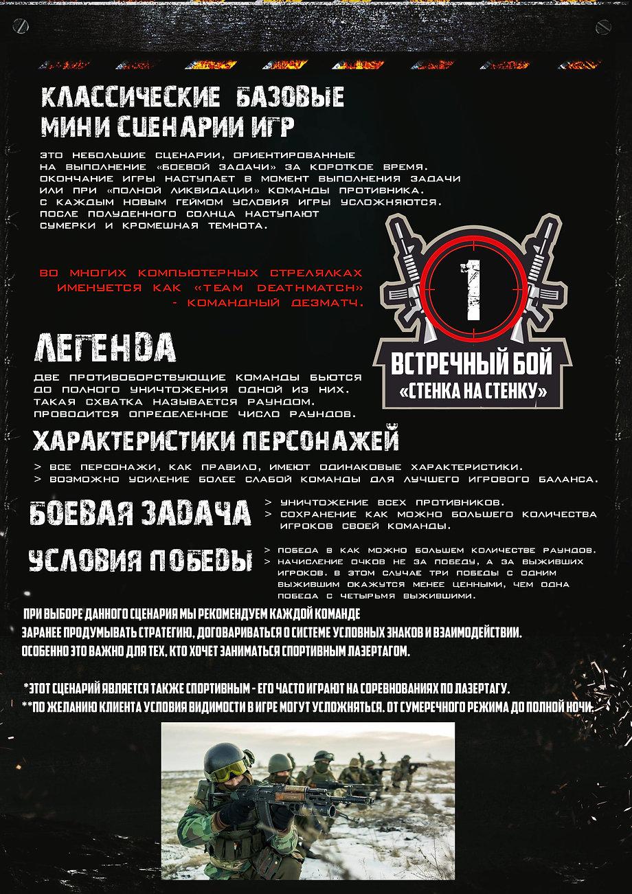 Military-menu-13.jpg