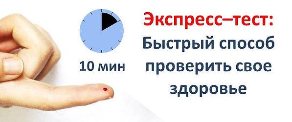 экспрессы простые - Клиника Мари.jpg