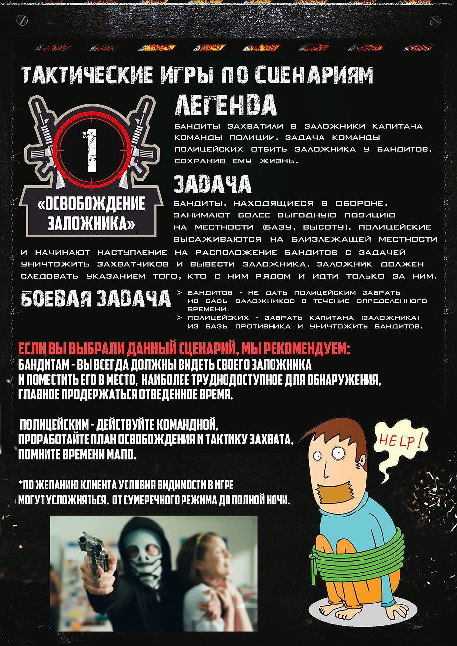 Military-menu-7.jpg