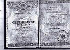 Аршинский-5.jpg