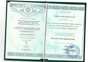 Петросян-2.jpg
