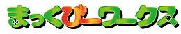 まっくびーワークス文字ロゴ.jpg