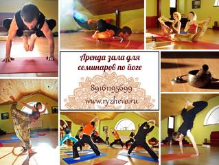 Аренда зала для проведения йога-семинаров
