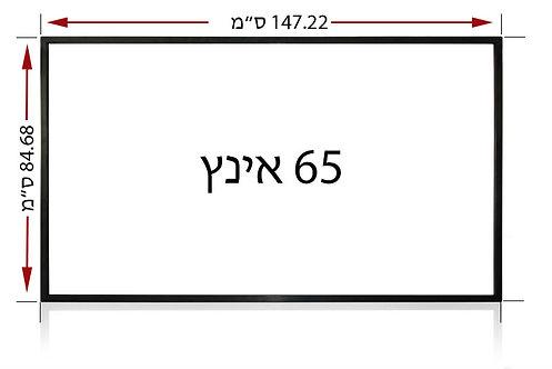 """מג'יק טאץ' 65""""  מסגרת אינטראקטיבית ההופכת כל משטח לטאץ"""