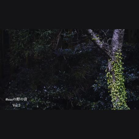 野の音, vol.2 - 杜鵑と桜の木 -