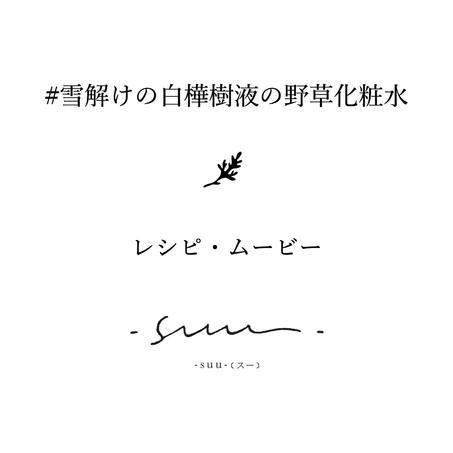 【キットご購入者様向け】レシピ・ムービー / Q&A