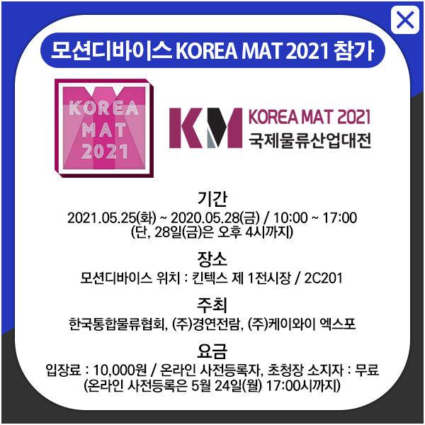 팝업_KOREA-MAT_2021(600x600).jpg