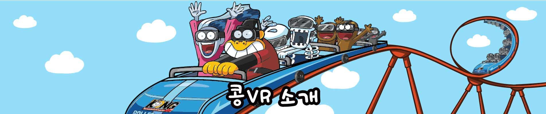 서브배경_콩VR-소개.jpg