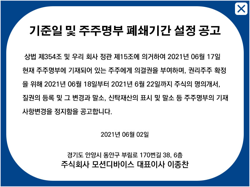 팝업_주주총회(210601).jpg