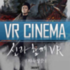 VR-Cinema_타이틀.jpg