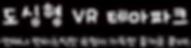 main_도심형-VR-테마파크.png