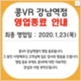 팝업_콩VR-강남역점-영업종료안내.jpg