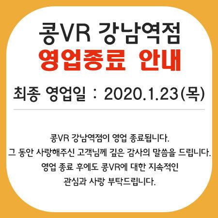 홍보자료_콩VR-강남역점-영업종료안내.jpg