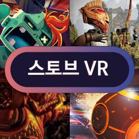 STOVE-VR_타이틀.jpg
