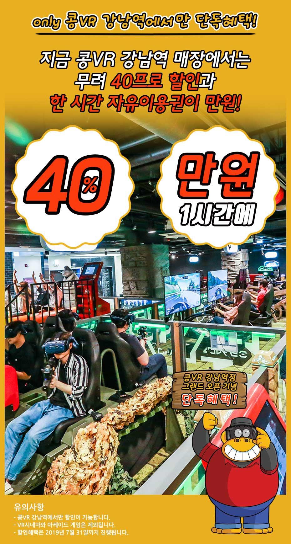 할인이벤트_콩VR강남역점_상세.jpg