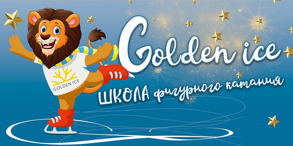 Фестиваль Golden-Ice