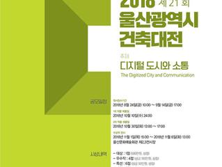 2018년 제 21회 울산광역시 건축대전 개최