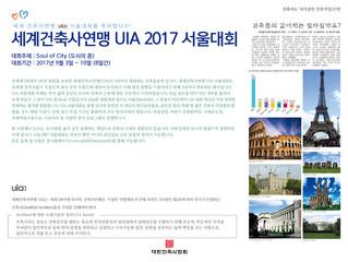 세계건축사연맹 UIA 2017서울대회