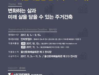 2017 울산건축대전 개최