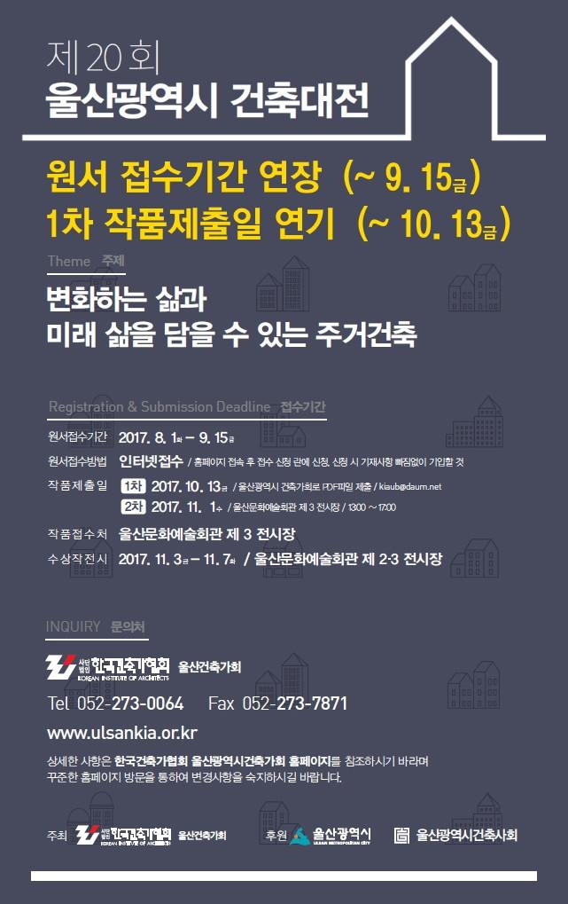 20회 울산광역시 개최