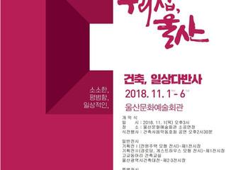 2018 제2회 울산건축문화제 개최
