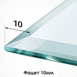10мм – популярнейший вариант обработки кромки среди фацетов. Применяется как для серийных, так и индивидуальных изделий всех возможных размеров.