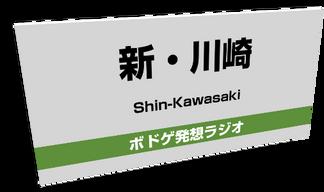 「ボドゲ発想ラジオ 新・川崎」倦怠期大新さんとラジオを始めます(来年1月本放送スタート)