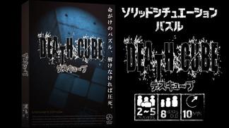 「デスキューブ」ゲームマーケット2021大阪・春で発売!