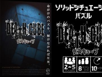 【予約受付終了】「デスキューブ」ゲームマーケット2021春