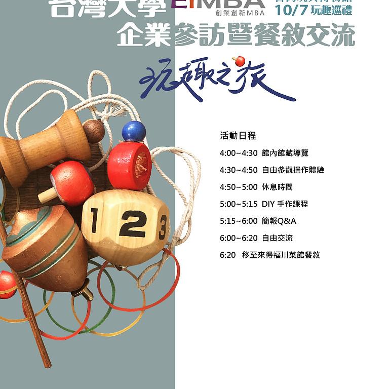 臺灣大學EiMBA企業參訪暨餐敘交流