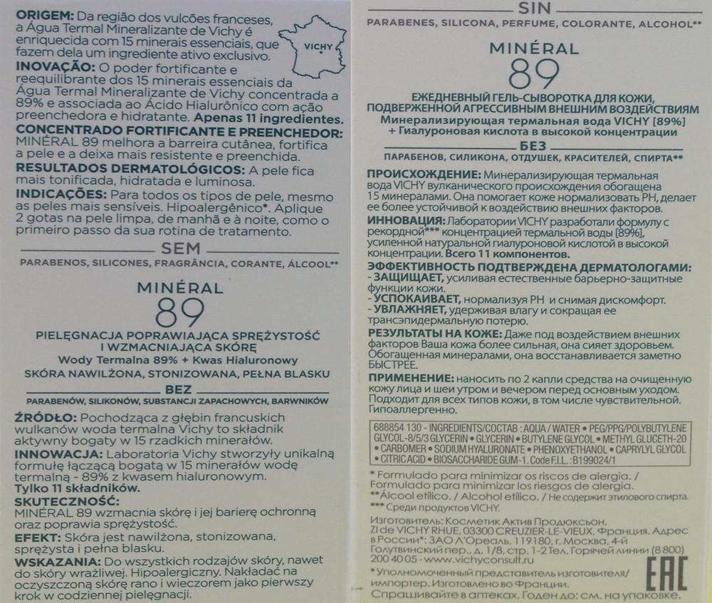 Ingredientes Minéral 89 Vichy Hidratante facial