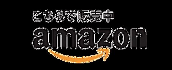こちらで販売中( Amazon).png