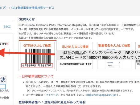 事業者コード『458007195』はシーアール・ラボ合同会社の商品管理番号です。