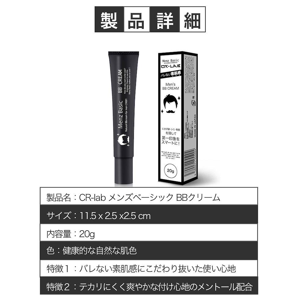 製品詳細BBクリーム.jpg
