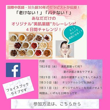 フェイスブックライブにて (2).png