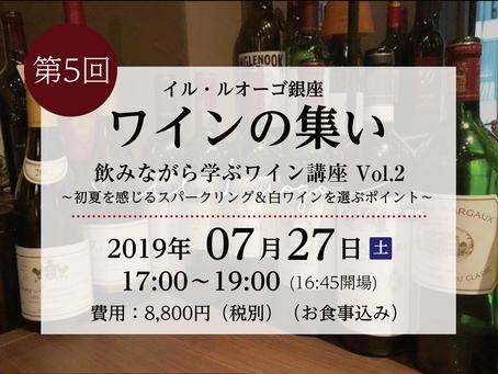 【ワインの集い第5回】飲みながら学ぶワイン講座 Vol.2〜初夏ワインとスパークリング〜