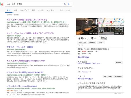 Googleナレッジパネルに反映されました!