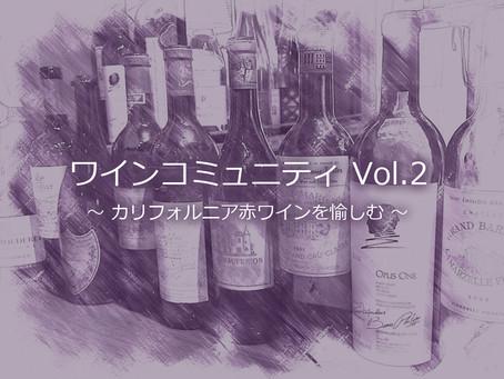 ワインコミュニティ Vol.2 ~カリフォルニア赤ワインを愉しむ~