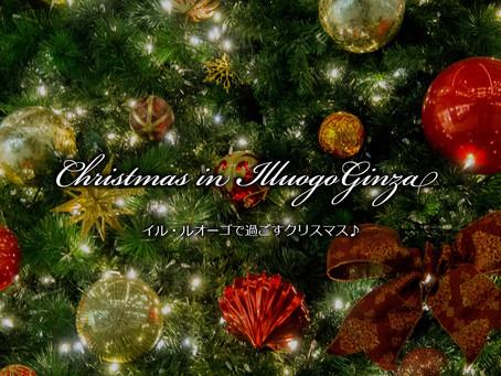 イル・ルオーゴで過ごすクリスマス♪