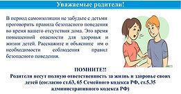 безопасность - обращение к родителям.JPG