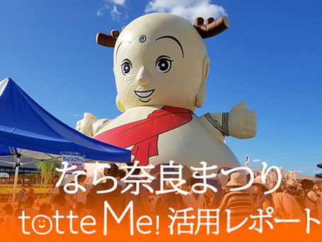 【イベントレポート】「なら奈良まつり」へ行ってまいりました。