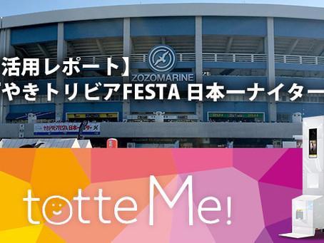 【活用レポート】『やきトリビアFESTA 日本一ナイター』に『totte Me!』登場!