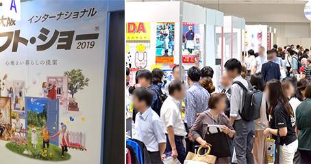 【イベントレポート】totte Me!が9/19(木)-9/20(金)に開催された『第61回大阪インターナショナル・ギフト・ショー2019』に出展いたしました。